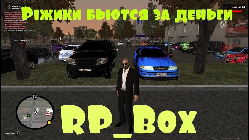 GTA Криминальная Россия 27 Бои рыжиков убивают друг друга за филки RPBOX