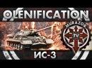 ИС-3 Kamaek [wot-vod.ru]