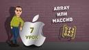 Урок 7 Знакомимся с Array массив в Swift Бесплатные уроки по Swift на русском для начинающих