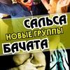 Школа танцев BailaRico | Сальса в Ростове