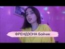 ФРЕНДЗОНА - Бойчик (ukulele cover by Alina Neumann)