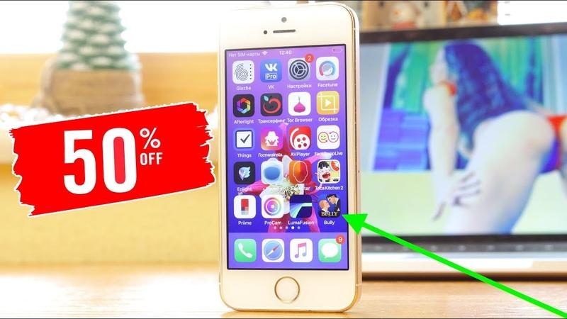 Доступный App Store на iPhone