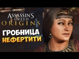 TheBrainDit ГРОБНИЦА НЕФЕРТИТИ (DLC) - Assassins Creed  Origins - #2