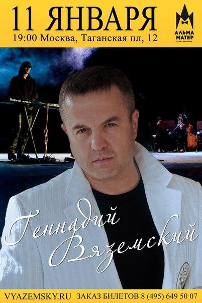 Геннадий Вяземский – Я дом