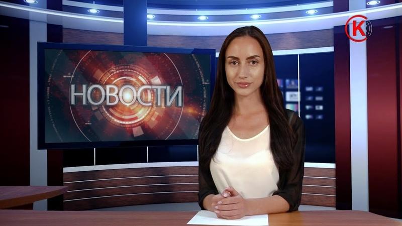 СВОЙ КАНАЛ г.Краснодон. Новости. 20.00. 5 июня 2019