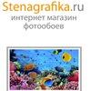 Интернет магазин Фотообоев на стену Stenagrafika