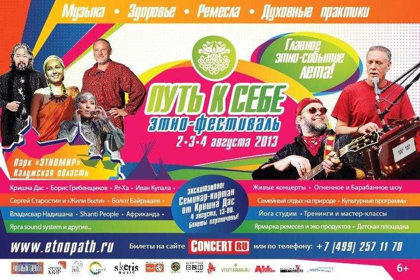 Фестиваль этно и world музыки «Путь к Себе - 2013» (2 - 4 августа) в Этномире