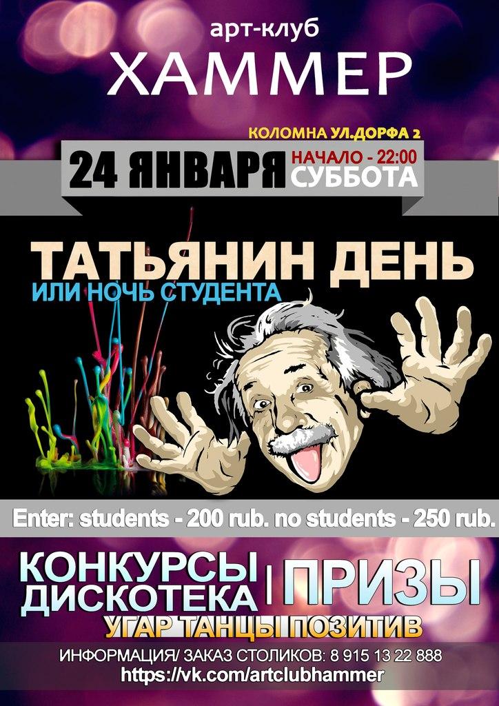 Афиша Коломна 24.01 / НОЧЬ СТУДЕНТА / ХАММЕР