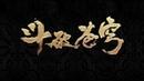 Расколотая Битвой Синева Небес 2 (01-12 серий) _ Озвучка Anton Shanteau OVA 1,2 [Studio Band]