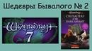 Шедевры Бывалого № 2 Wizardry 7 Crusaders Of The Dark Savant