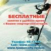 Спорторганизаторы Тюмени