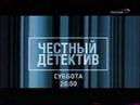 Честный детектив (Россия, 25.01.2004) Анонс