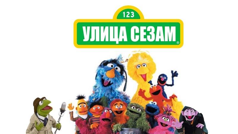 Заставка телепередачи «Улица Сезам» (1996-2007, 2 версия)