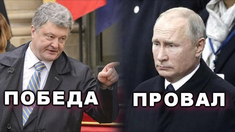 Фатальный провал Путина. Сильный ход Порошенко