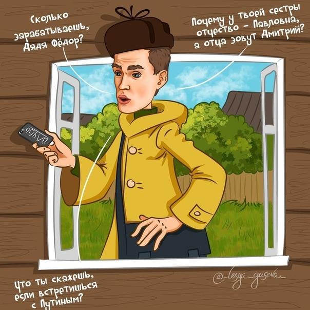 Художница превратила популярных российских личностей в героев «Союзмультфильма» Леся Гусева — художницы из Перми, создавшей своей проект «Пенсионерия» , в котором она «состаривает» популярных
