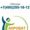"""Центр гимнастики и прыжков на батуте """"Акробат"""""""