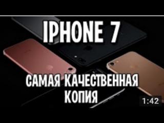 Копия айфон 7 плюс купить + iphone недорогой заказать копию айфона 6 xr 10 s 5s 6s 7 4 б у китайский смартфон телефон 9 бу