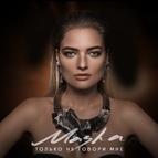 Masha альбом Только не говори мне