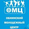 Обнинский Молодежный Центр (ОМЦ)