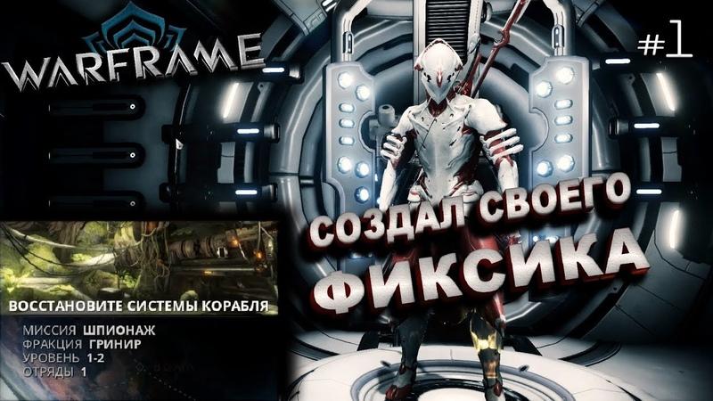 Прохождение Warframe - 1: Восстанавливаем систему корабля