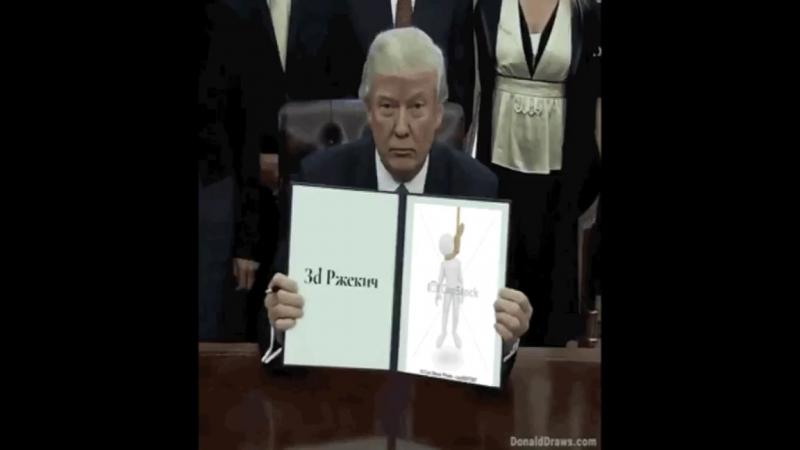 Дональд Трамп рекомендует 3d Ржекич