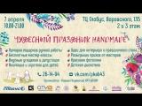 ЧУДЕСНЫЙ праздник HANDMADE_07.04.18