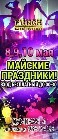 8,9,10 мая / PUNCH CLUB / вход свободный