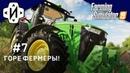 Farming Simulator 2019 Горе фермеры или Призрак construction simulator 2015 Серия 7