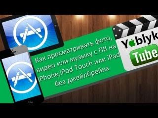 Как просматривать фото, видео или музыку с компьютера на iPhone, iPod Touch или iPad без джейлбрейка