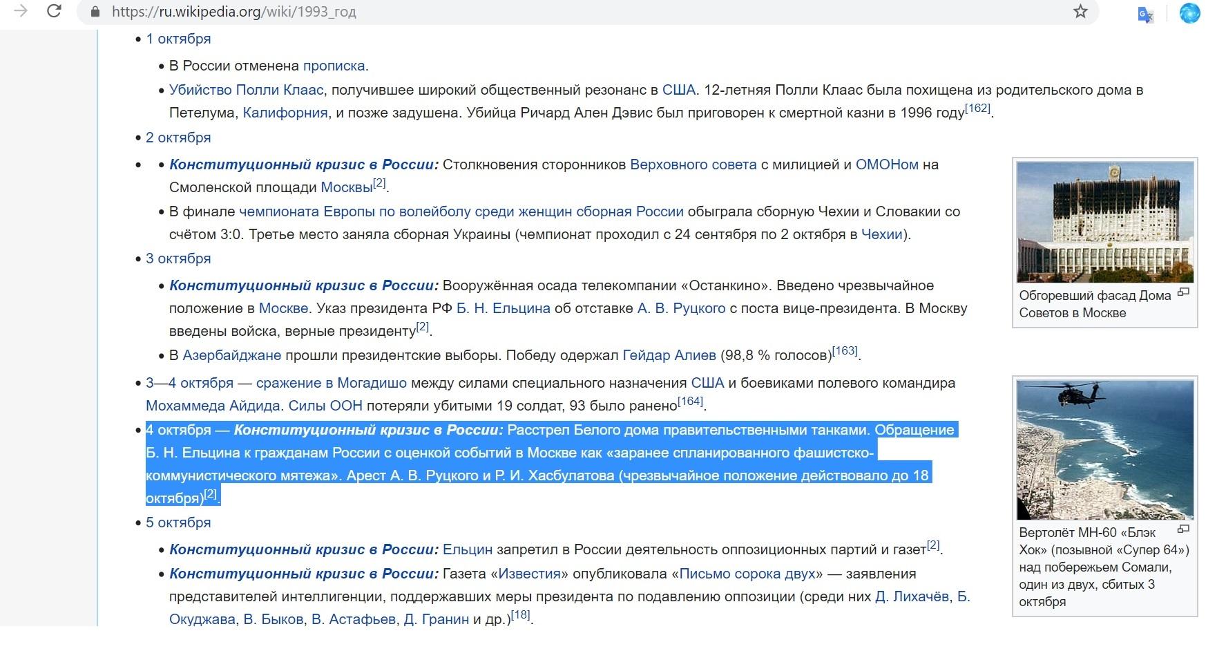 1993 год Распад СССР Трагические события конца сентября – начала октября 1993 года унесли жизни более 150 человек, порядка 400 человек получили ранения. Среди погибших оказались журналисты, освещавшие происходящее, и много простых граждан. 7 октября 1993 года было объявлено днем траура.