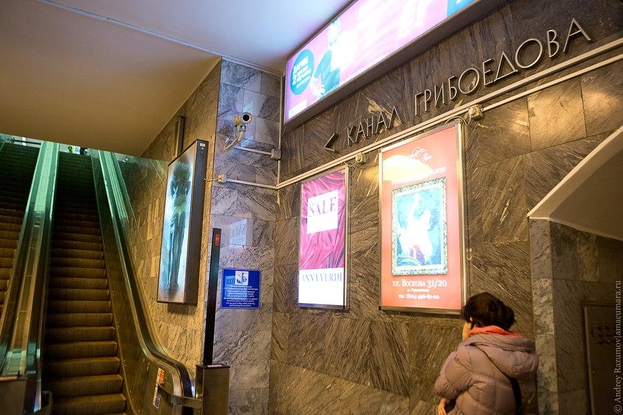 Метро Невский проспект Канал Грибоедова новая станция Санкт-Петербург 2 линия