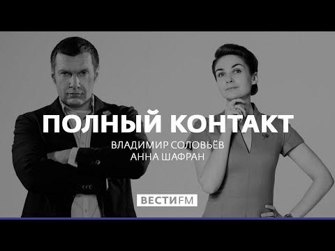 Визит Эммануэля Макрона в США * Полный контакт с Владимиром Соловьевым (25.04.18)