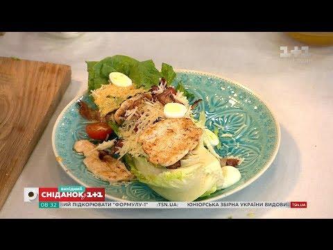 Салат Цезар і домашні соуси від Дениса Держуна