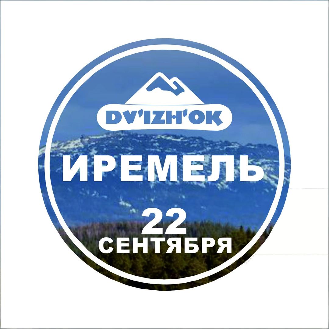 Афиша Ижевск ИРЕМЕЛЬ 30 АПРЕЛЯ / Поход в горы Ижевск-Иремель