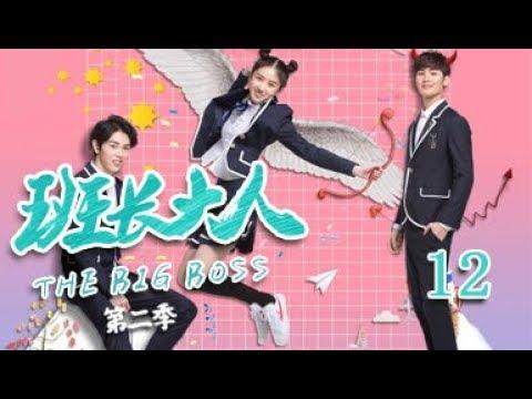 班长大人2 12丨The Big Boss 2 12(主演:李凯馨,黄俊捷)English Sub