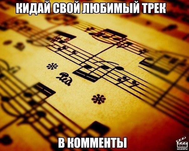 Время для хорошей музыки!