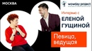 ТОП Москва - Елена Гущина: певица, ведущая / Wow Day