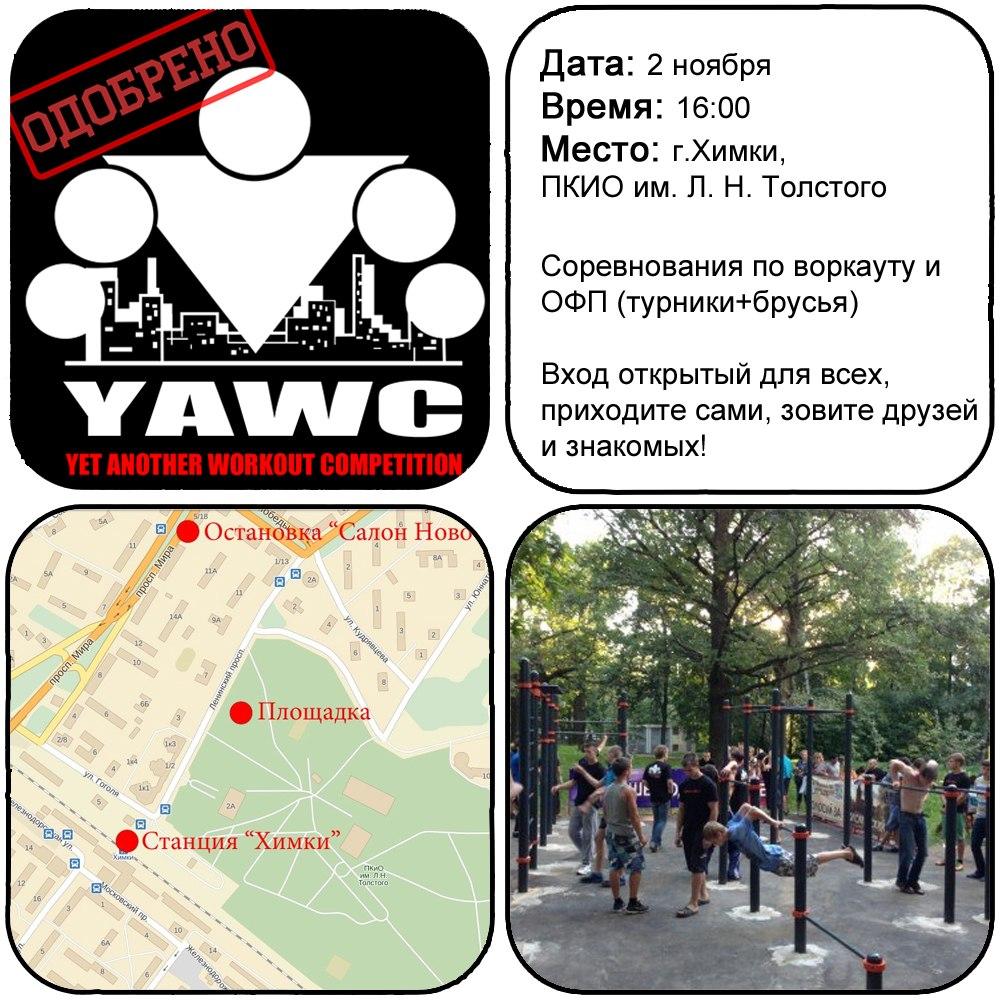 YAWC #2: Результаты