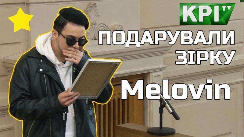Меловін | КПІ Зустріч