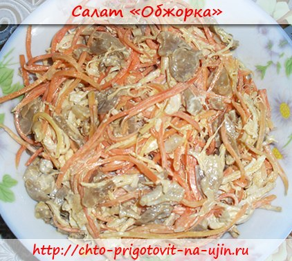 Салат обжорка с печенью классический рецепт с