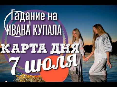 Гадание на ИВАН КУПАЛА и КАРТА ДНЯ ТАРО 7 июля 2018 от Anatoly Kart ♈♉♊♋♌♍♎♏♐♑♒♓
