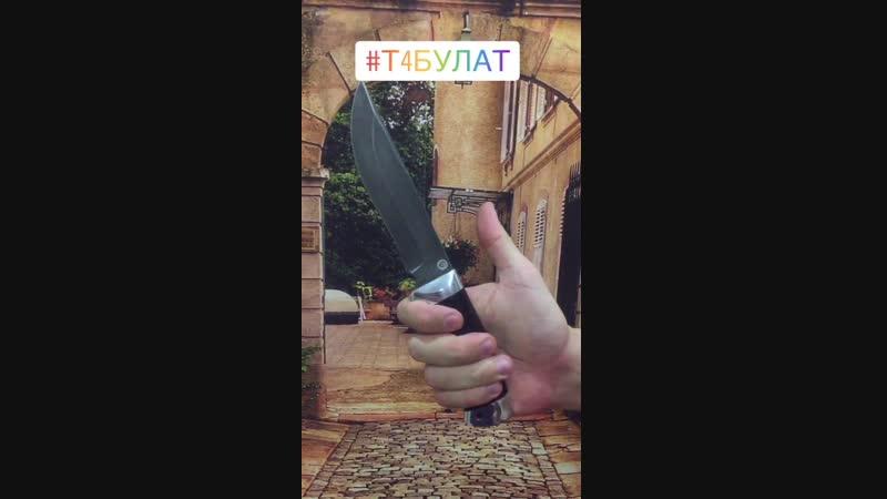 Нож «Т4» литой булат.