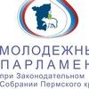 Молодежный парламент при ЗС Пермского края