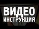 Видеоинструкция для участников приватной группы