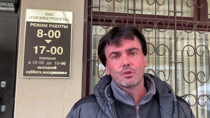 Электросеть г Кисловодск терроризирует жителей города