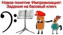 51 урок Новое понятие Импровизация Письменные задания на басовый ключ Курс PUZZLE PIANO