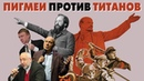 Евгений Спицын. Убожество антисоветской мифологии
