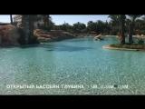 Sahara beach 3* Турагентство Чемодан 😍