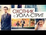«Охотник с Уолл-стрит» — фильм в СИНЕМА ПАРК