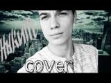 Эндшпиль- Малиновый рассвет (COVER)